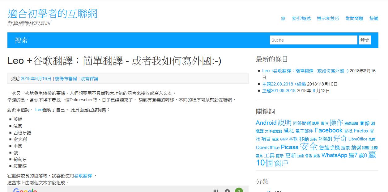Seite in Chinesisch